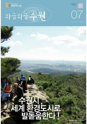 와글와글 수원[시정소식지 2012. 7월호]