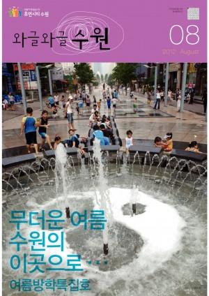와글와글 수원[시정소식지 2012. 8월호]