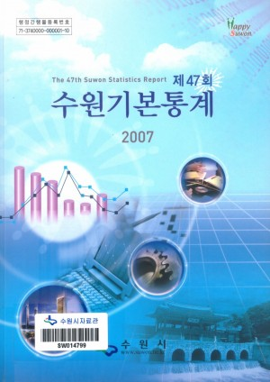 제47회 수원기본통계(2006년 기준)