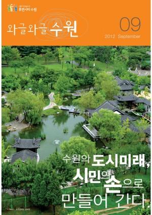 와글와글 수원[시정소식지 2012. 9월호]