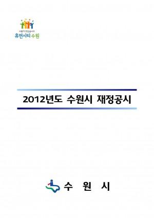 2012년도 재정공시