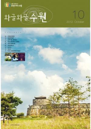 와글와글 수원[시정소식지 2012. 10월호]