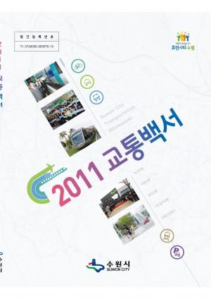 2011년 교통백서