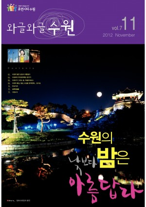 와글와글 수원[시정소식지 2012. 11월호]