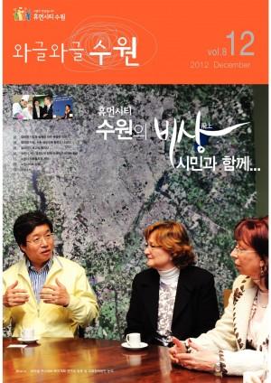 와글와글 수원[시정소식지 2012. 12월호]