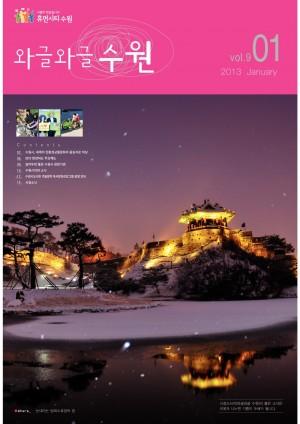 와글와글 수원[시정소식지 2013. 1월호]
