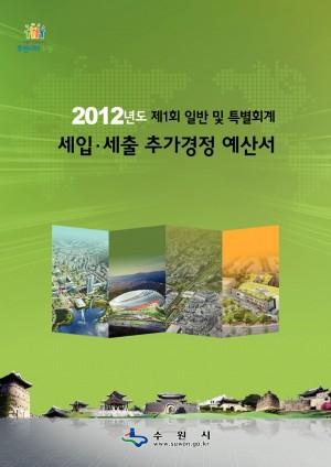 2012년제1회추가경정예산서