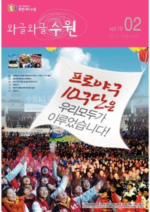 와글와글 수원[시정소식지 2013. 2월호]