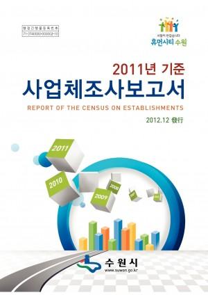 2011년 기준 사업체조사보고서