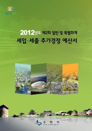 2012년제2회추가경정예산서