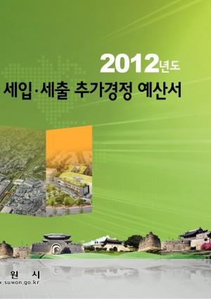 2012년제2회추가경정예산서(공기업)