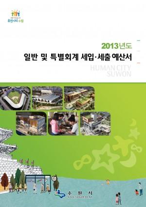 2013년도세입세출예산서