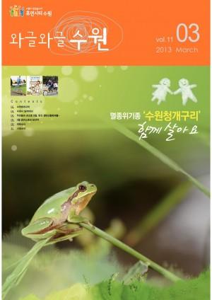 와글와글 수원[시정소식지 2013. 3월호]