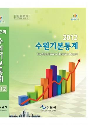 제52회 수원기본통계(2011년 기준)
