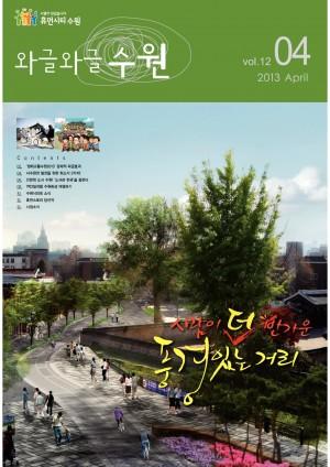 와글와글 수원[시정소식지 2013. 4월호]
