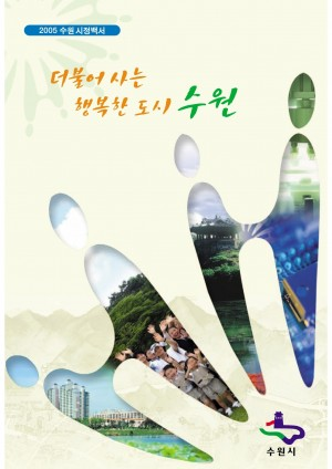 2005년 수원시정백서