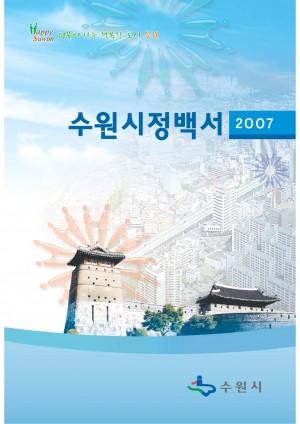 2007년 수원시정백서