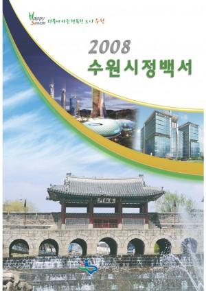 2008년 수원시정백서