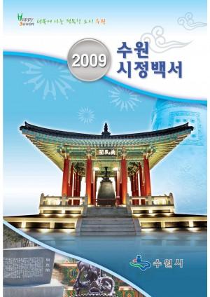 2009년 수원시정백서
