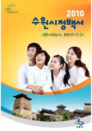 2010년 수원시정백서