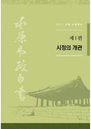 2011년 수원시정백서
