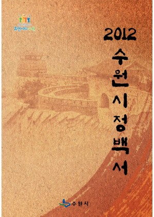 2012년 수원시정백서
