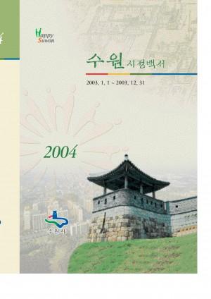 2004년 수원시정백서