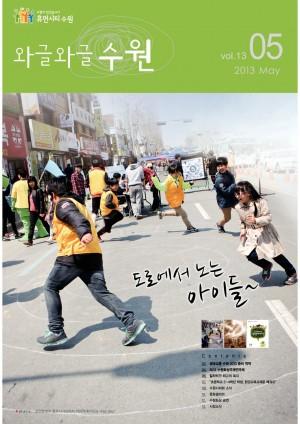 와글와글 수원[시정소식지 2013. 5월호]