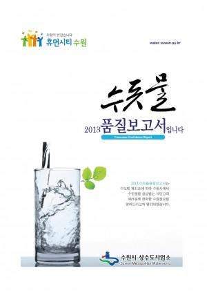 2013년 수돗물품질보고서