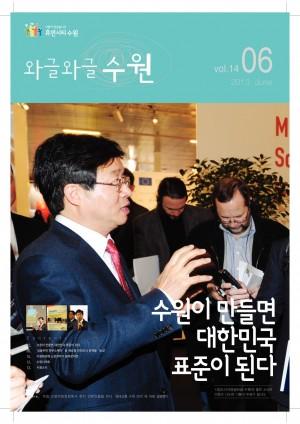 와글와글 수원[시정소식지 2013. 6월호]