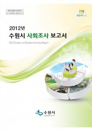 2012 수원시 사회조사 보고서