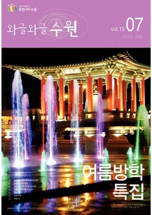 와글와글 수원[시정소식지 2013. 7월호]