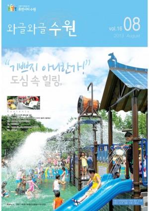 와글와글 수원[시정소식지 2013. 8월호]