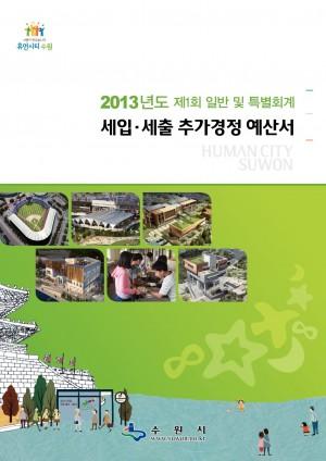 2013년 제1회 추가경정예산서