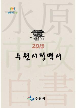 2013년 수원시정백서