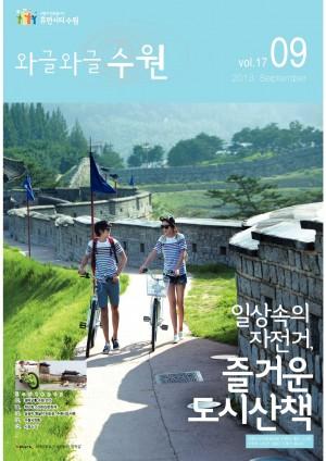 와글와글 수원[시정소식지 2013. 9월호]