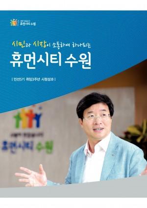 민선5기 취임3주년 시정성과