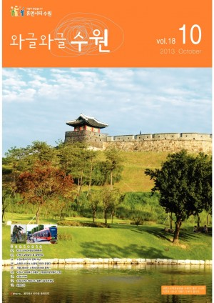 와글와글 수원[시정소식지 2013. 10월호]