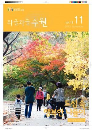 와글와글 수원[시정소식지 2013. 11월호]