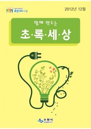 초록세상 [2012.12월호]
