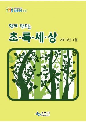 초록세상 [2013.1월호]