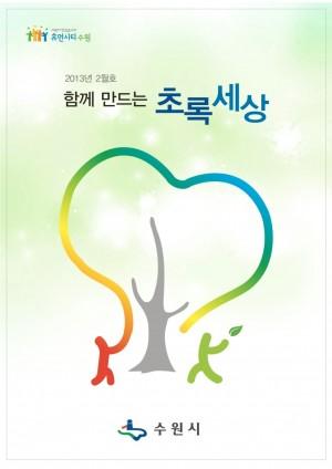 초록세상 [2013.2월호]
