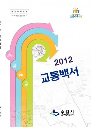 2012년 교통백서