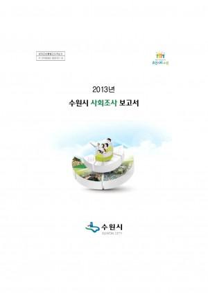 2013 수원시 사회조사 보고서