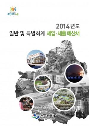 2014년도 일반 및 기타특별회계 세입·세출 예산서