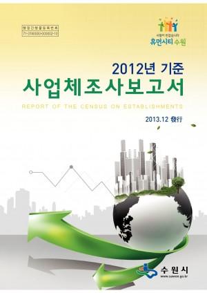 2012년 기준 사업체조사보고서