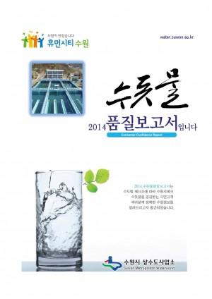 2014년 수돗물품질보고서