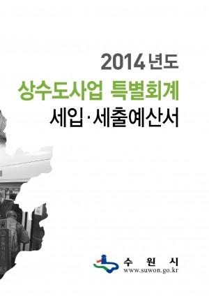 2014년도 공기업 특별회계 예산서