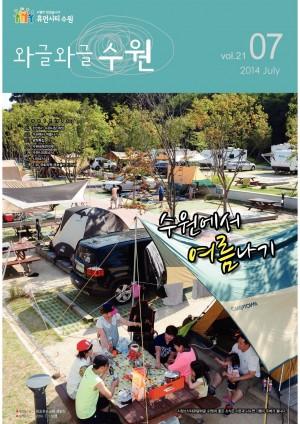 와글와글 수원[시정소식지 2014. 7월호]