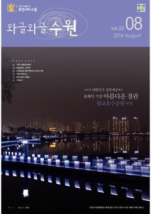 와글와글 수원[시정소식지 2014. 8월호]